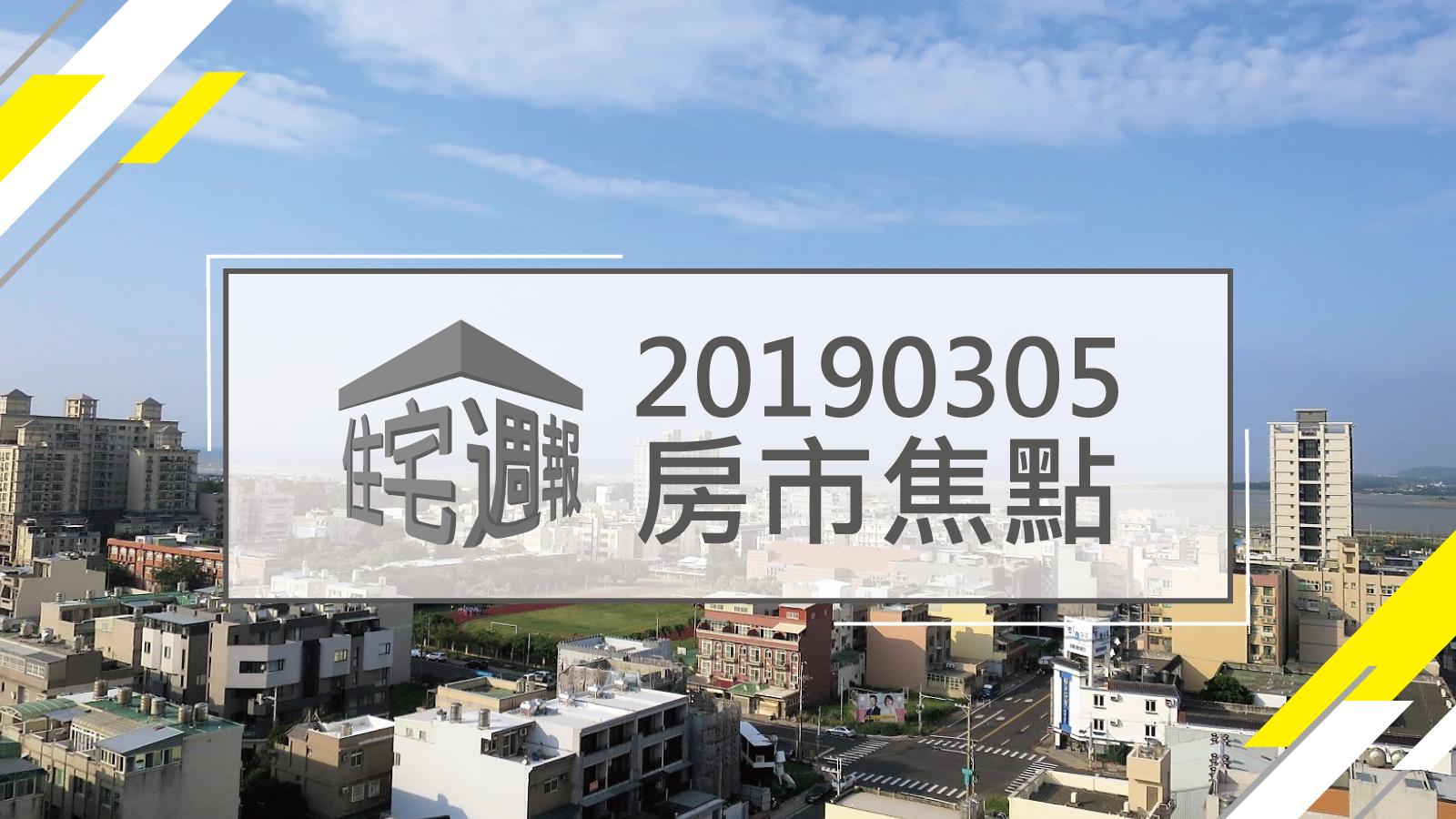 [房市焦點]新竹竹北20190305.png