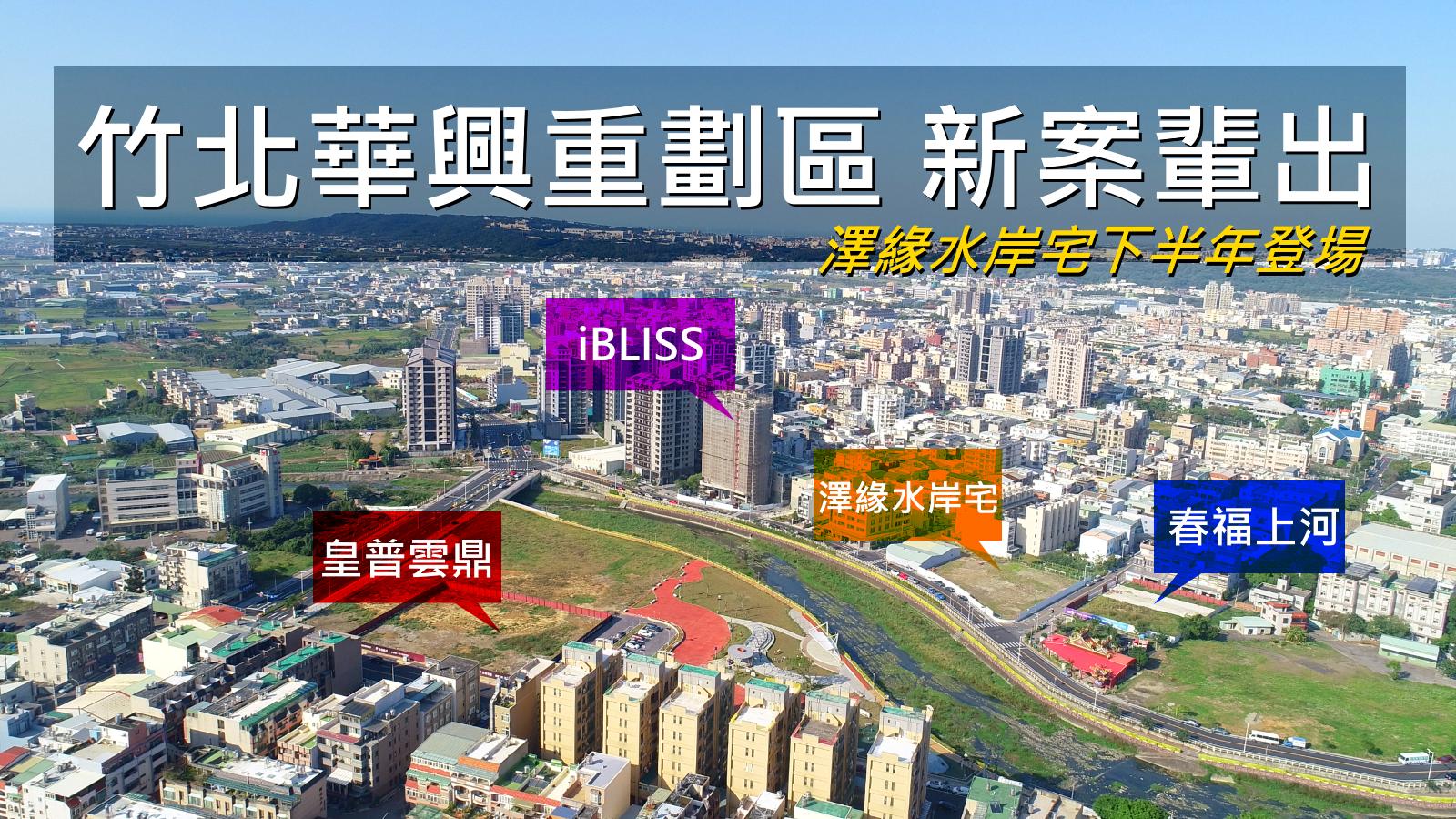 [房市消息]竹北華興重劃區新案輩出1.png