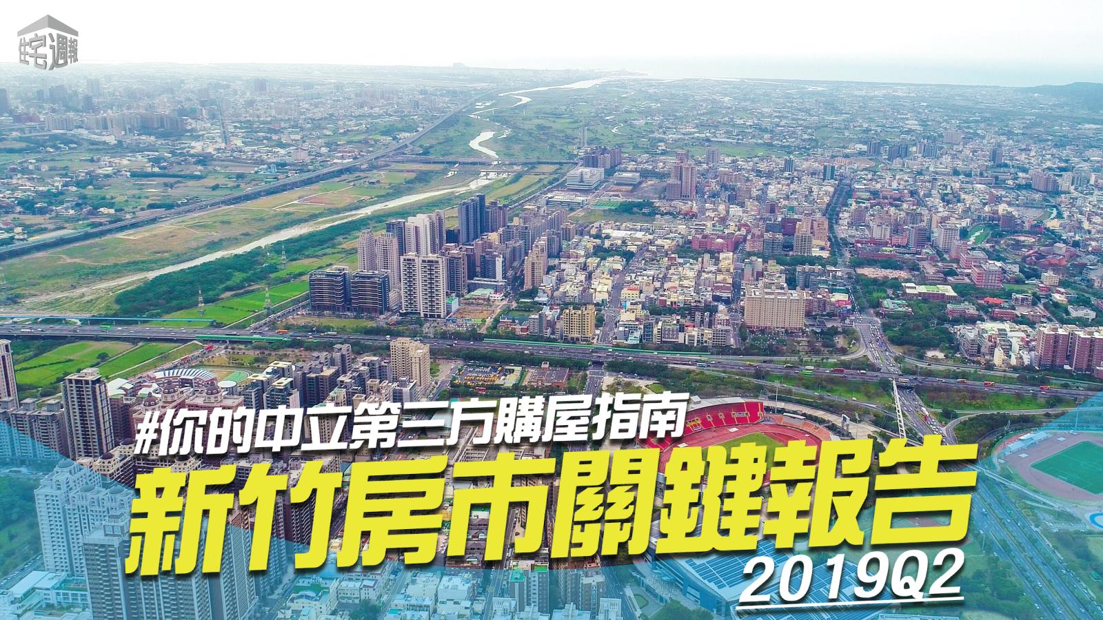 [專題報導] 新竹房市關鍵報告2019Q2-1.png