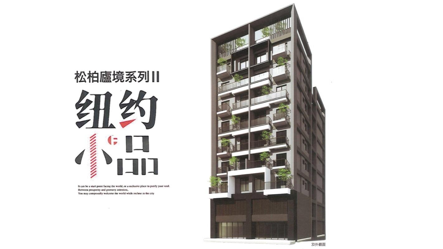 新豐新庄緯衡建設-紐約小品大樓20190522.jpg
