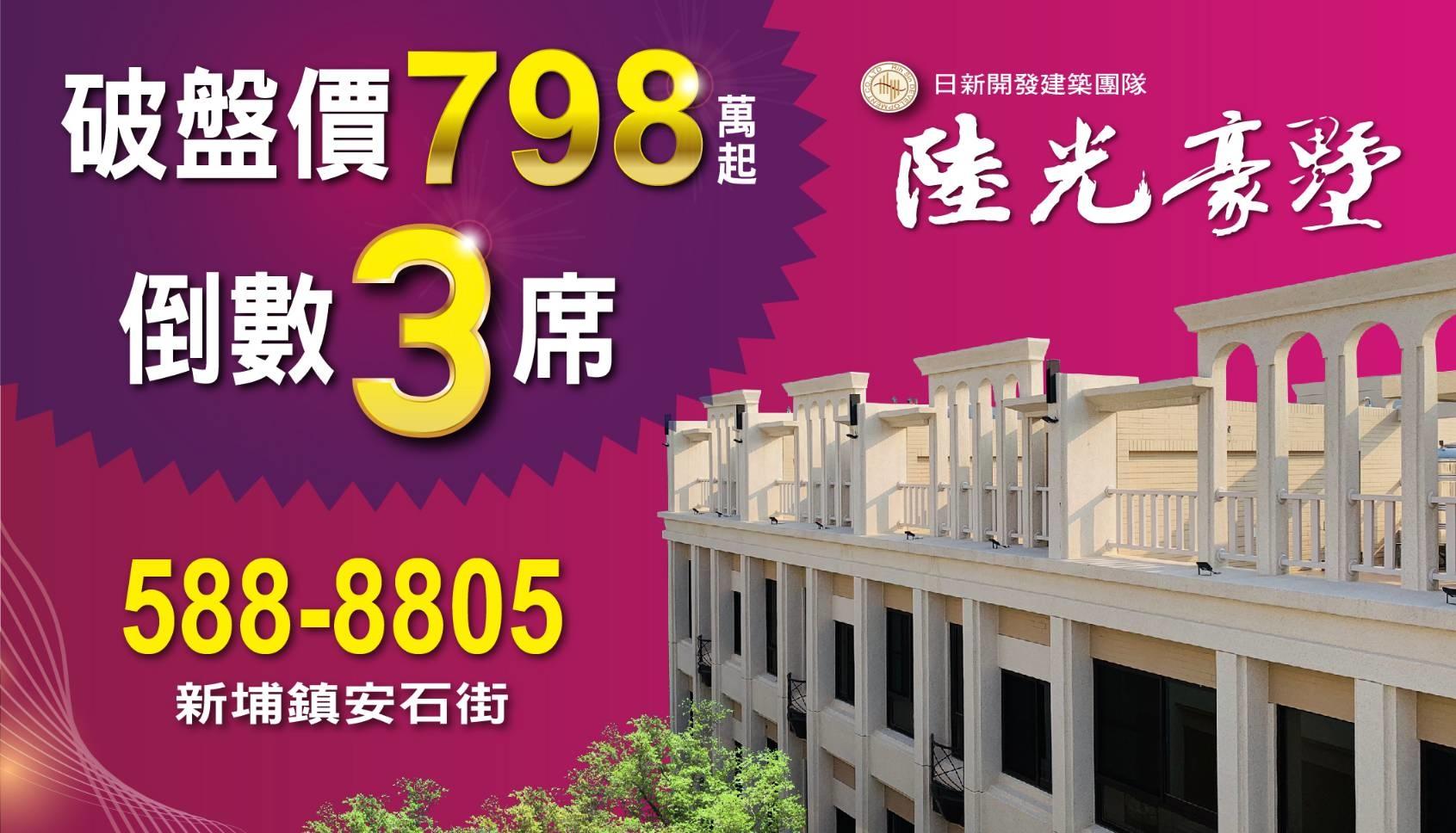 日陞開發-陸光豪墅-透天20190523.jpg