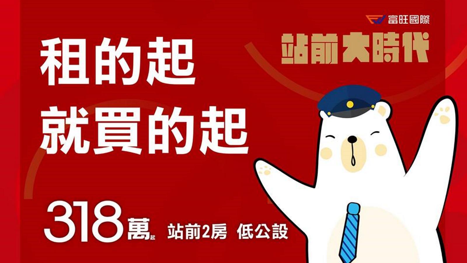 [專題報導] 318萬起買2-3房 站前大時代PLUS-3.png