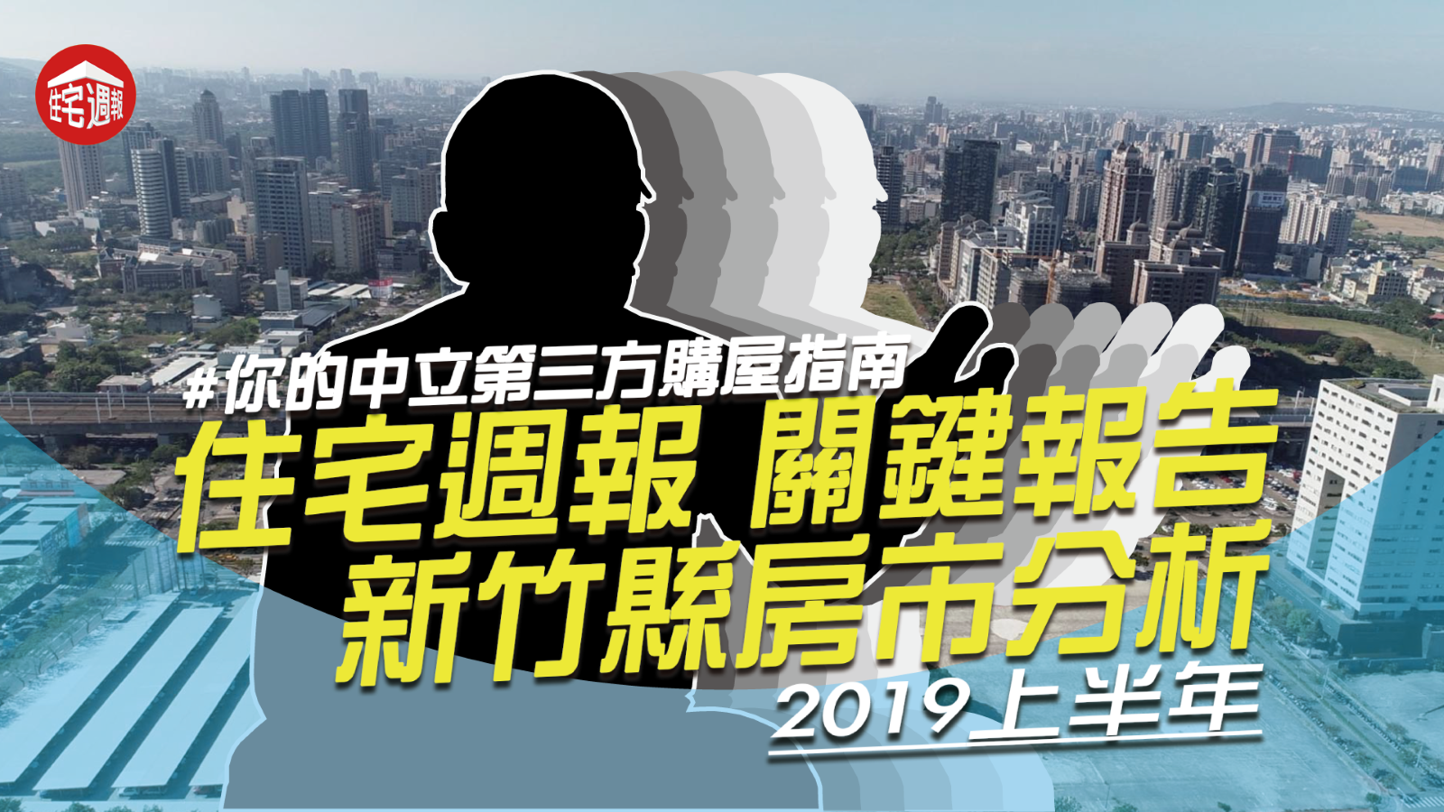 [專題報導] 2019上半年新竹縣房市分析1.png