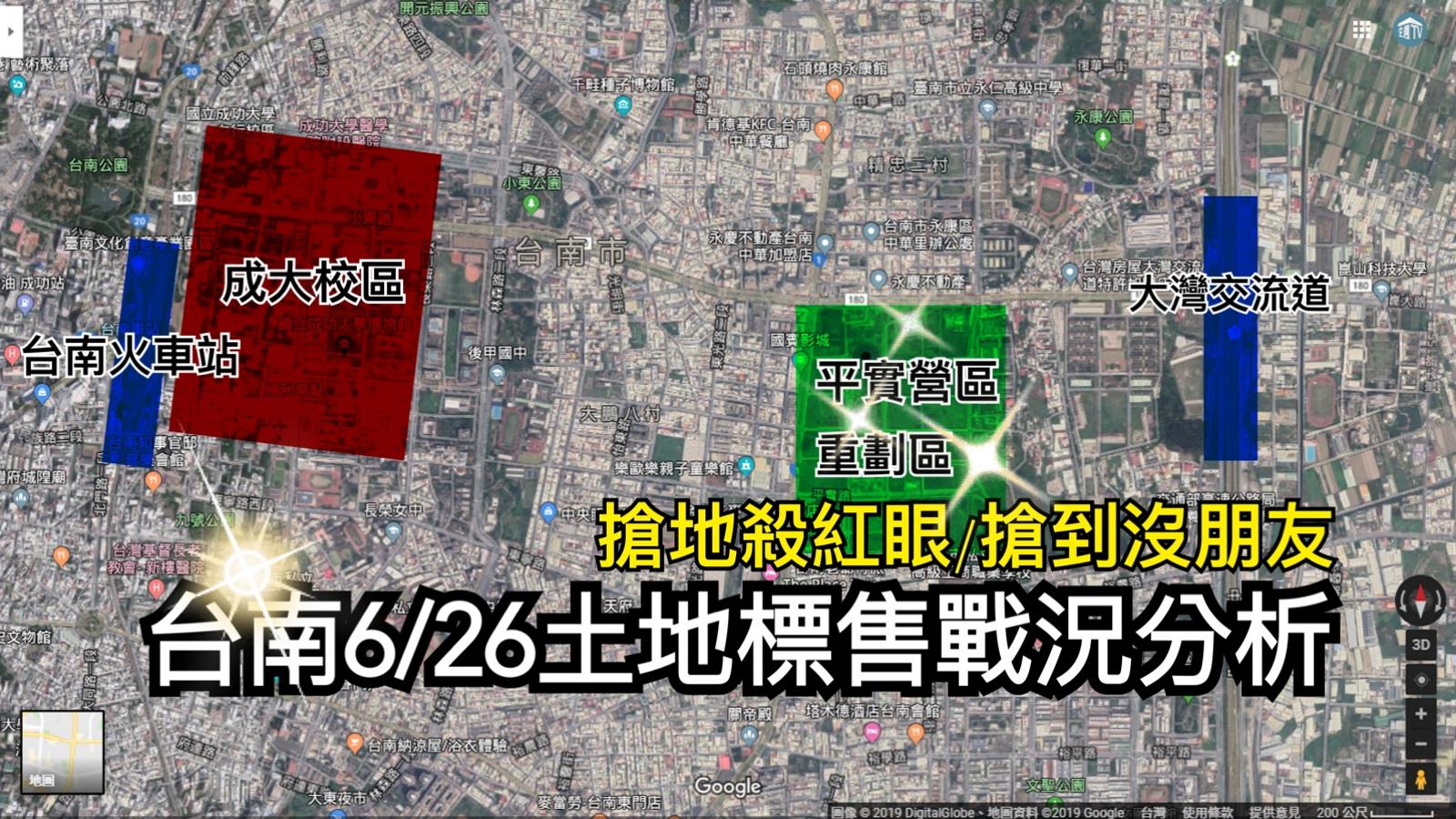 [專題報導] 建商發瘋殺紅眼!搶地搶到沒朋友?台南626土地標售戰況分析!.png