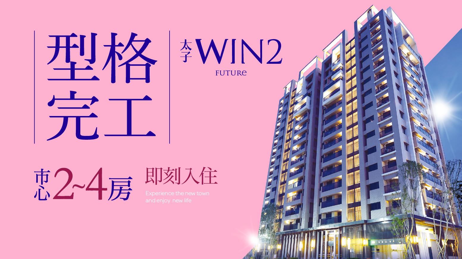 1080423太子WIN2_01.png