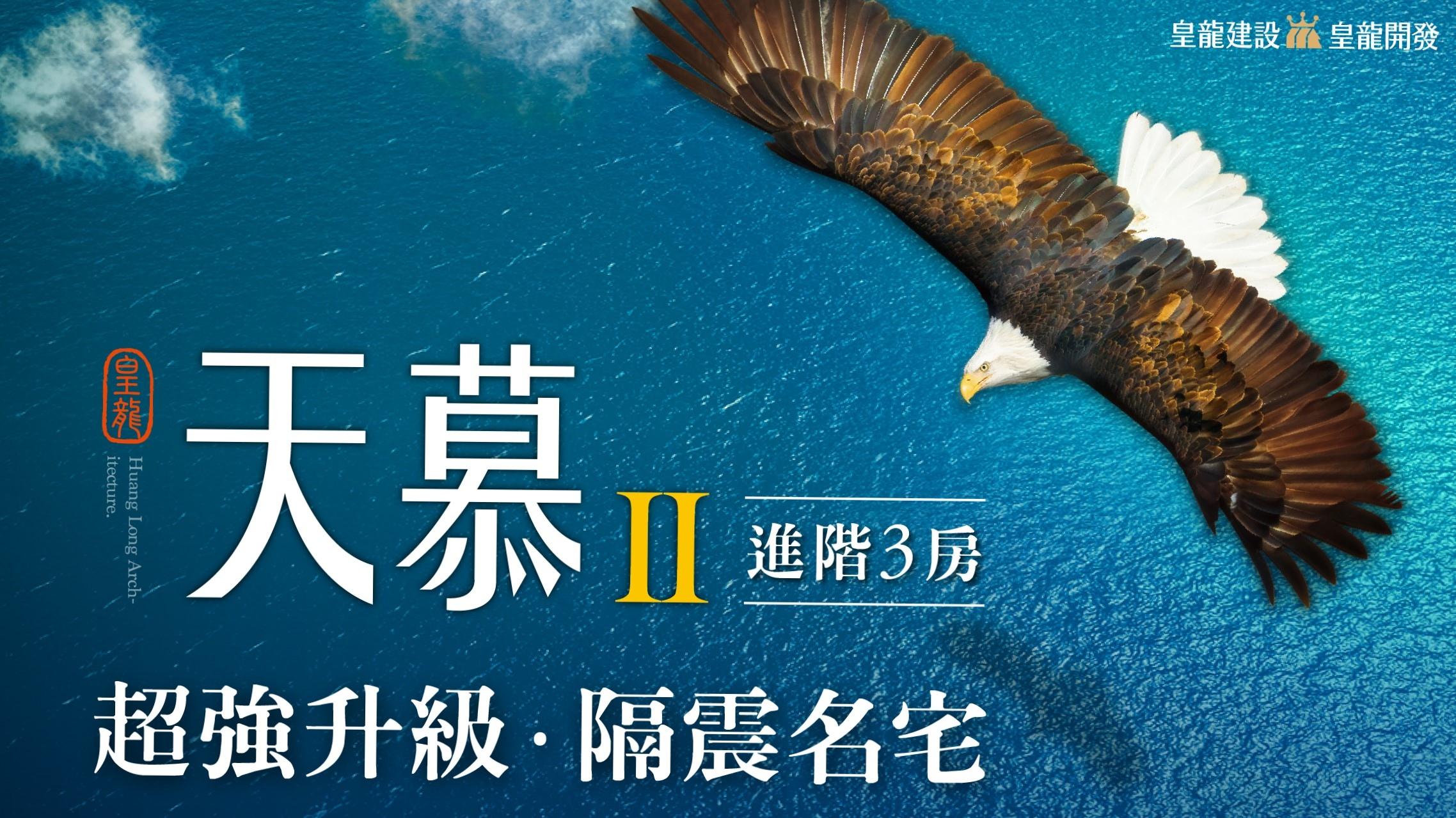 皇龍開發-天慕II-大樓看板.jpg