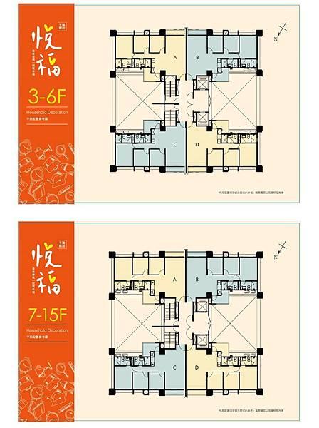 悅福-單張平面家配-01.jpg