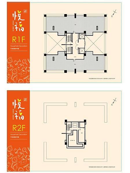 千耀悅福-單張平面家配-03