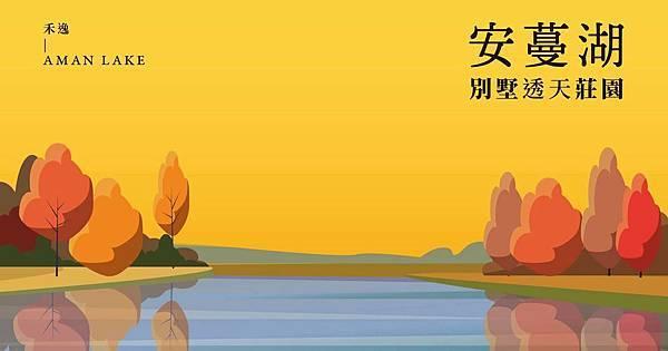 安蔓湖-禾逸開發POP.jpg