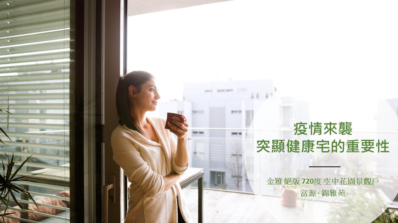 [專題報導] 健康宅重要性|富源錦雅苑-1.png