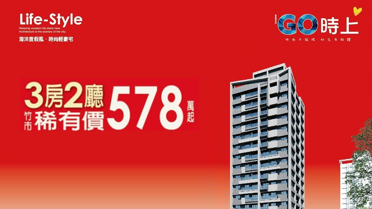 金連城建設-GO時上-首圖.jpg