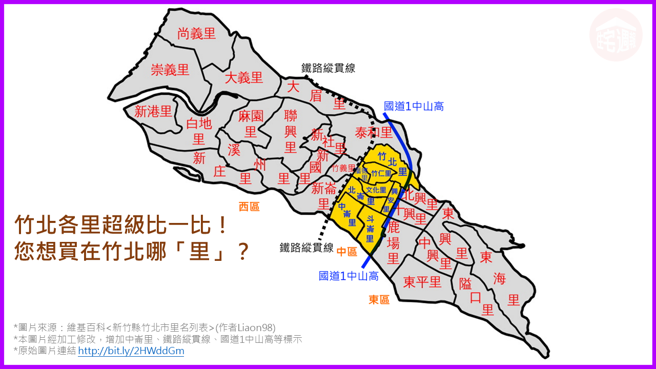 竹北各里行政區地圖.png