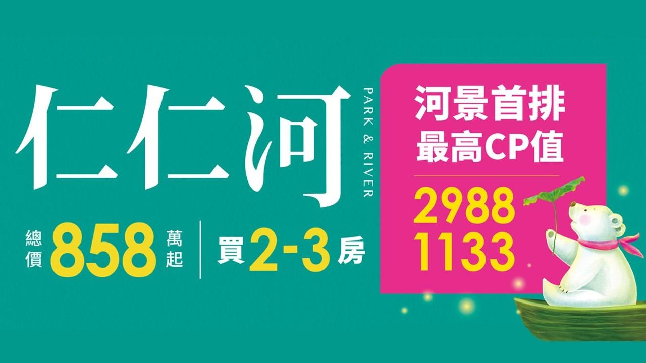 中德建設-仁仁河 (13).jpg