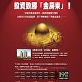 [新竹] 富旺國際開發「金凡斯」2011-04-27 012.jpg