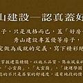 秀山建設「麗池」2011-01-27 12.jpg