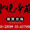 中麓建設「中悦帝苑」01預告看板.jpg