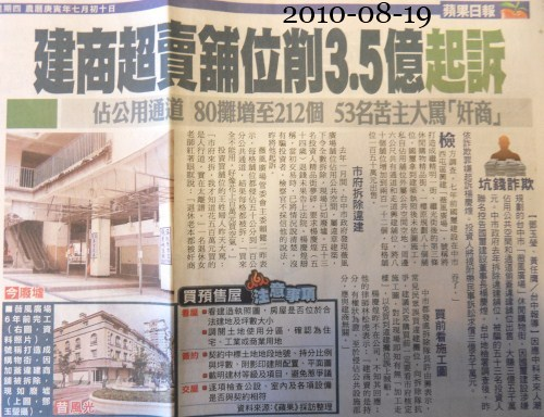 剪報-蘋果-國璽建設涉嫌超賣舖位(1) 10-0819.jpg