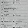 [竹北] 群新建設「A'more」2011-05-20 05.jpg
