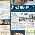 中悦帝苑20P廣編05波.jpg