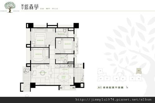 [竹北] 盛裕建設「富宇悠森學」2011-04-18 006 A1平面配置參考圖.jpg