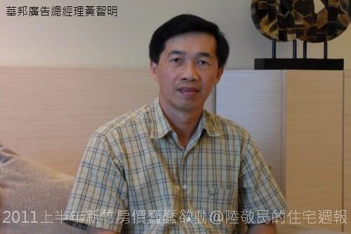 華邦廣告總經理黃智明表示台北投資客已開始布局新竹房市。.JPG