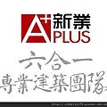 [竹北] 新業建設「A Plus」2011-04-29 026.jpg