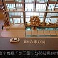 [竹北] 富宇機構「水涵園」 2011-03-25 004.jpg
