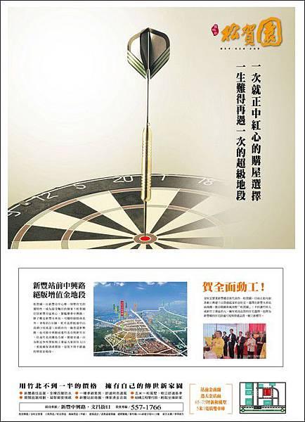 [新豐] 金旺宏實業「松賀園」2011-03-31 22海報.jpg