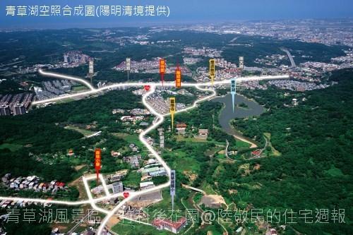 新竹市青草湖風景區空照圖(「陽明清境」提供)。.jpg