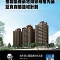 竹風建設「高峰會」20海報.jpg
