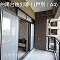雄基建設「原風景」29實品屋A4陽台.JPG