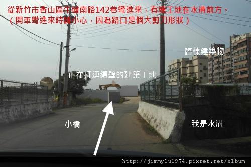 [新竹] 牛埔南路142巷「植森園」踏查 2011-05-26 01.JPG
