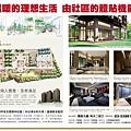 竹風建設「高峰會」23海報.jpg