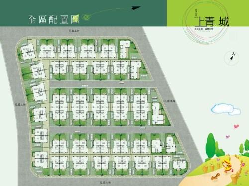 佳陞建設「上青城」71全區平面圖.jpg