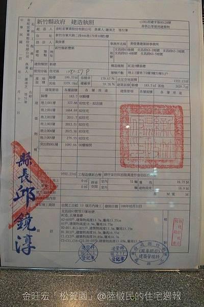 金旺宏實業「松賀園」2011-03-10 043.jpg