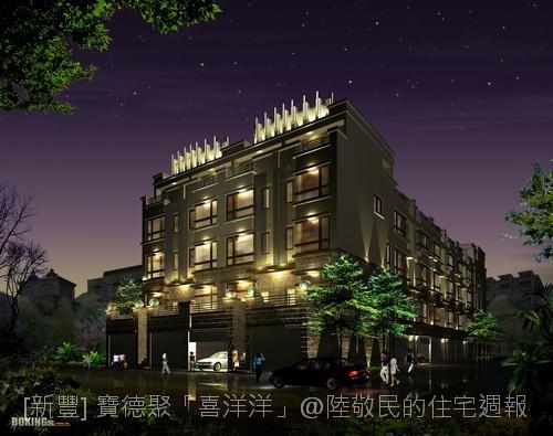 [新豐] 寶德聚建設「喜洋洋」2011-04-06 01.JPG