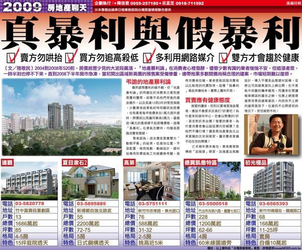 2009-房地產聊天 (2).jpg