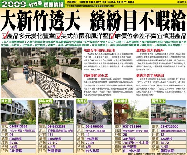 2009-竹竹苗房屋情報.jpg