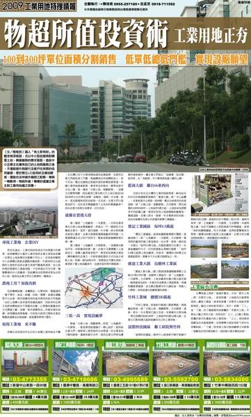 2009-工業用地特搜情報.jpg