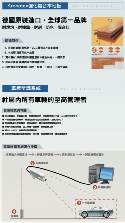 富宇建設「富玉」49簡銷資料.jpg