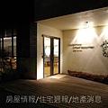 旭嘉聯合科技「在欉紅」41樣品屋.JPG