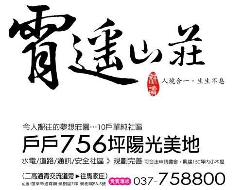 霄遙山莊-logo.jpg