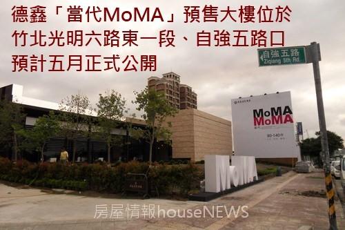 德鑫建設「當代MOMA」01.JPG