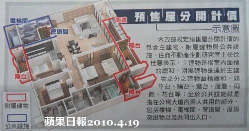 新制預售屋定型化契約02.jpg