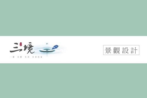 名發建設「三境」47景觀篇.jpg