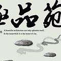 [竹北] 暘陞建設「極品苑」2011-03-31 15 LOGO.jpg