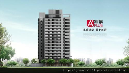 [竹北] 新業建設「A Plus」2011-04-19 001.jpg