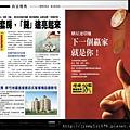 [新竹] 富旺國際開發「金凡斯」2011-04-27 013.jpg