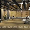 鴻柏建設「鴻馥」41健身房透視圖.jpg