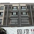 [新竹] 建祥建設「簡璞」2011-03-22 003.JPG